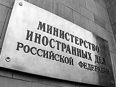 В МИД РФ критикуют действия ЕС