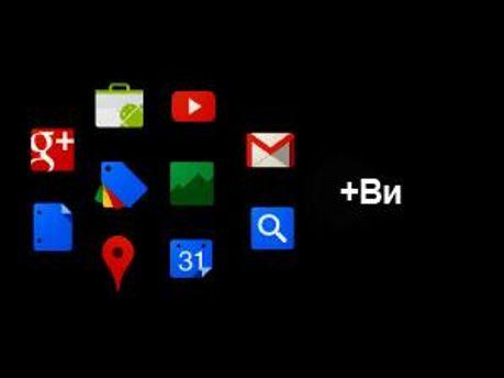Google об'єднає інформацію зі всіх сервісів