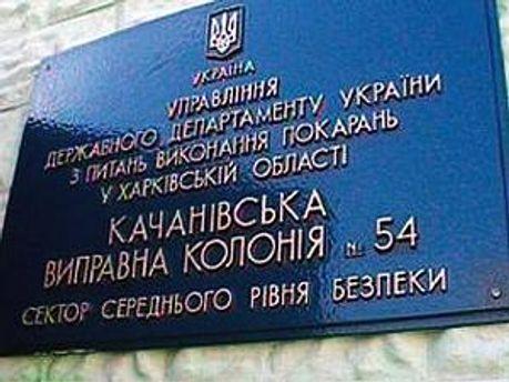 Тимошенко утримують в Качанівській колонії