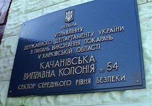Тимошенко залишили її стару камеру в Качанівській колонії