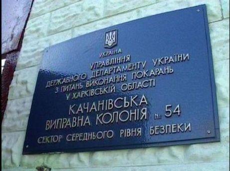 Тимошенко обстежать у Качанівській колонії 13 лютого