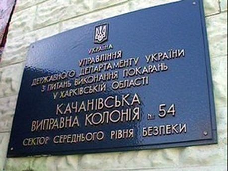 Еврочиновников не допустили к Тимошенко