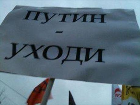 У Москві пройде черговий мітинг