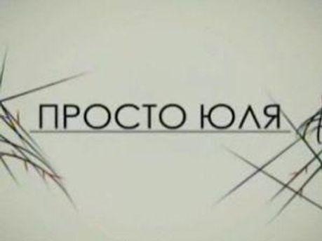 Комітет Верховної Ради з питань свободи слова та інформації думає чи показати фільм