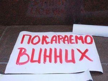 У Миколаєві люди вимагатимуть суду над нелюдами