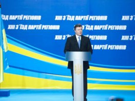 Виктор Янукович выступает на съезде