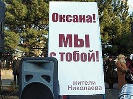 Фото с митинга в поддержку Оксаны Макар