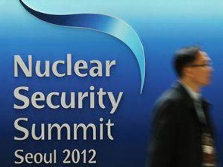 Саміт з питань ядерної безпеки