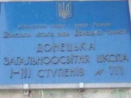 Школа №111
