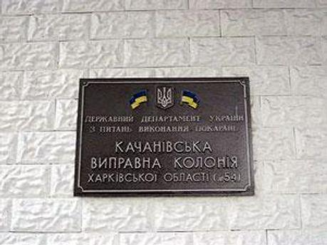 Качанівська колонія поки документів не отримала