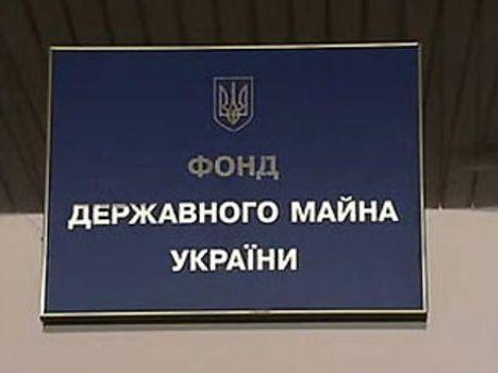 Фонд государственного имущества Украины