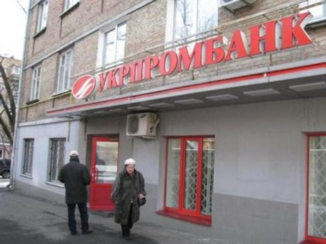 Ліквідація Укрпромбанку триває вже два роки