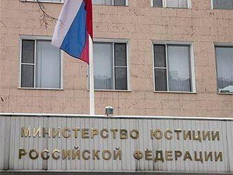 Міністерство юстиції Російської Федерації