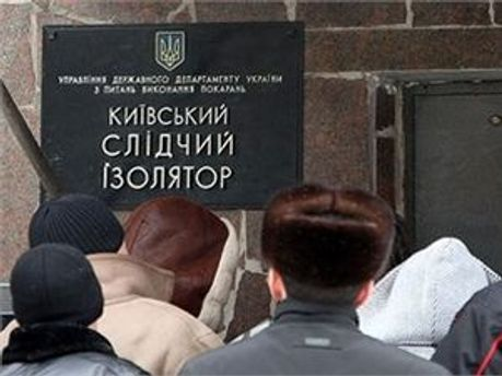 Київський слідчий ізолятор