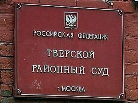 Табличка на входе в Тверской суд Москвы