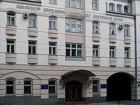 Львівський державний університет внутрішніх справ