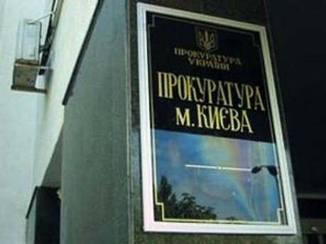 Вывеска на входе в Прокуратуру города Киева