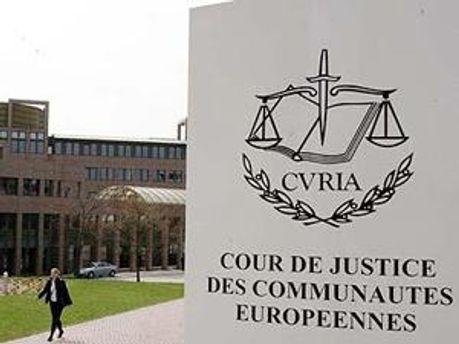 Перед зданием Суда ЕС