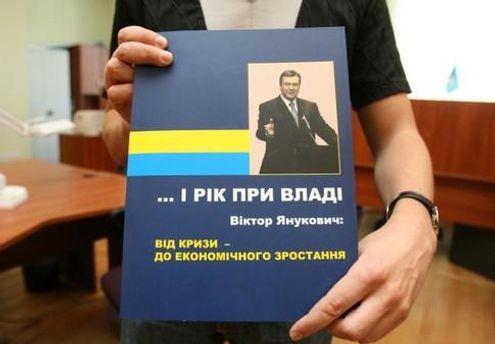 Одна из книг, за которою Янукович получил гонорар