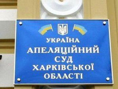Харьковский суд
