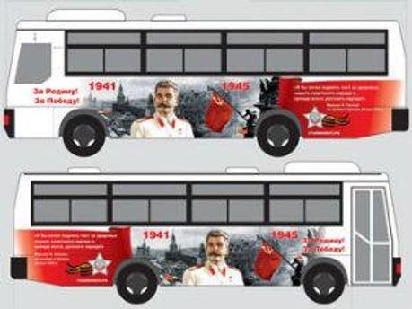 Проект сталинобуса