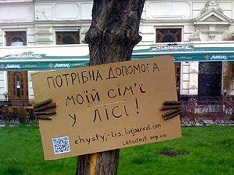 Табличка на дереві