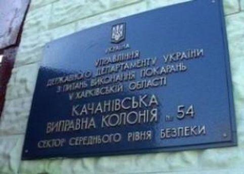 Качановская исправительная колония