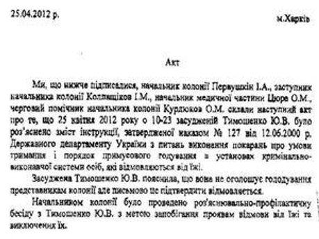 Акт розмови з Тимошенко