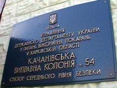 Табличка перед входом в Качановскую колонию