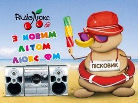 С новым летом 2012!
