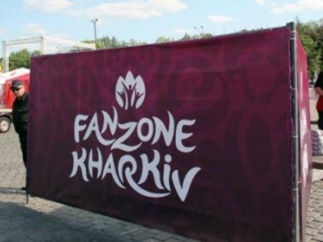 Харьковская фан-зона