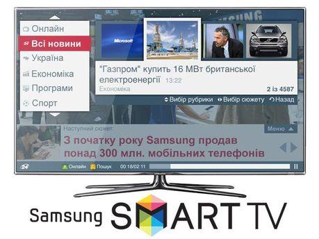 Новини24 на Samsung Smart TV