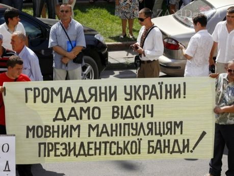Протесты во Львове
