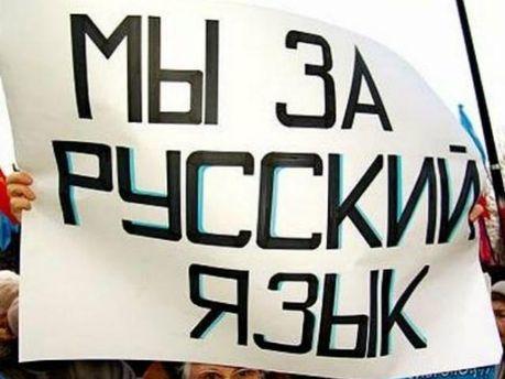 Акція за російську мову