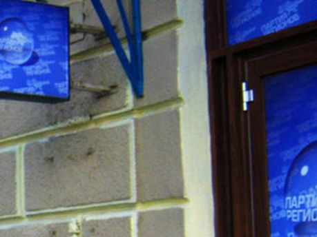 Офіс Партії регіонів у Харкові