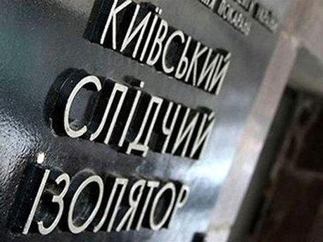 Київське СІЗО