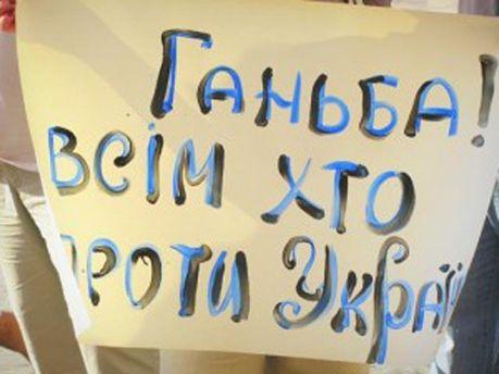 Во Франковске защищают украинский язык