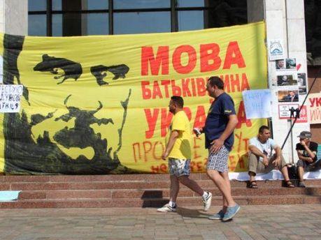 Участники возле Украинского дома