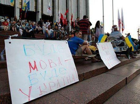 Активисты возле Украинского дома