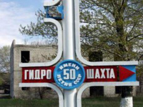 Шахта імені 50-річчяя СРСР