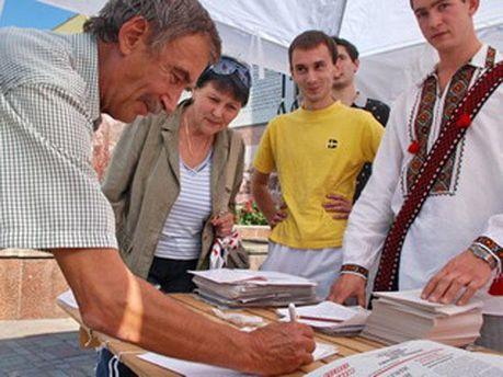 Українці збирають підписи