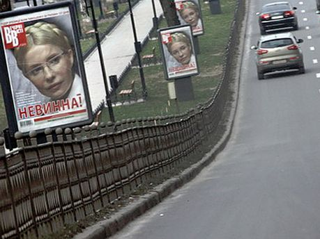 Сіті-лайти з Юлією Тимошенко