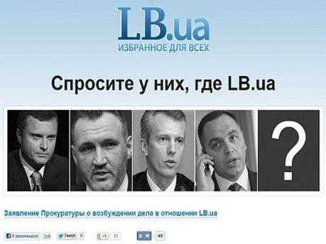 Фото с сайта LB.ua