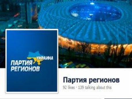 Партія регіонів у Facebook