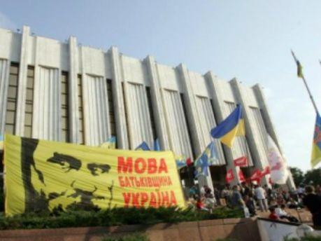 Митинг под Украинским домом