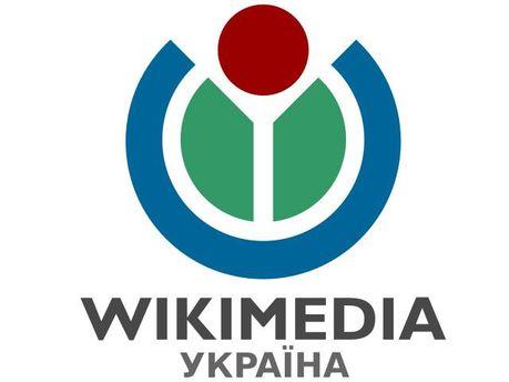 Викимедиа Украина