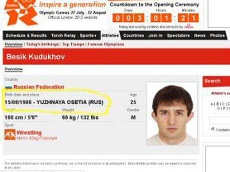 Фото с сайта Олимпиады