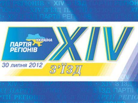 Съезд Партии регионов
