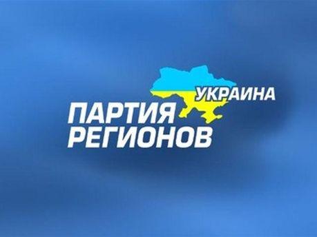 Партия регионов