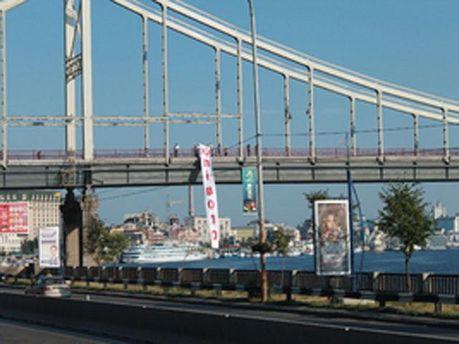 Банер на мості